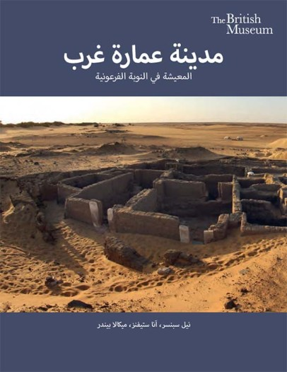 Amara West Arabic edition